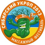 Массажный фестиваль Сибирский укроп