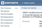 Школа СИАМ ВКонтакте