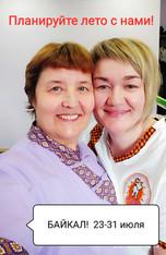 Любовь Сокольская и Юлия Ожигова